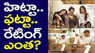 Agnathavasi Review | Rating | Agnyaathavaasi Public Talk | Pawan kalyan | Take One Media