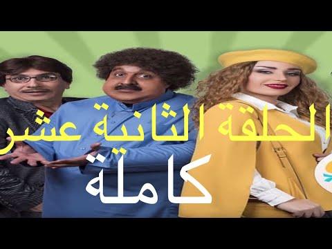 حلقة جديدة من مسلسل كومة دي الثانية عشر 12 على ام بي سي العراق. | MBC IRAQ