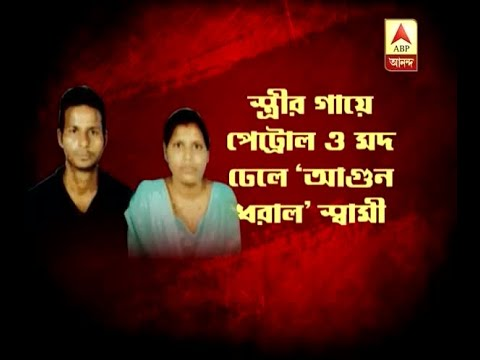 South 24 Parganas: Husband allegedly pours liquor, petrol on wife and burned her to death