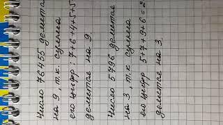 Признаки делимости натуральных чисел на 2, 5, 10; на 3, 9.