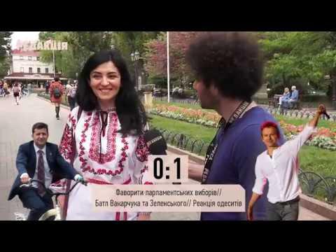 За чью партию проголосуют одесситы//«Слуга народа» Зеленского vs «Голос» Вакарчука//Реакция горожан