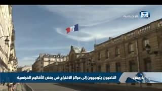 الناخبون يتوجهون إلى مراكز الاقتراع في بعض الأقاليم الفرنسية