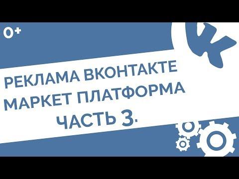 Раскрутка ВКонтакте: Как проанализировать результаты закупки рекламы на маркет-платформе в ВК 0+