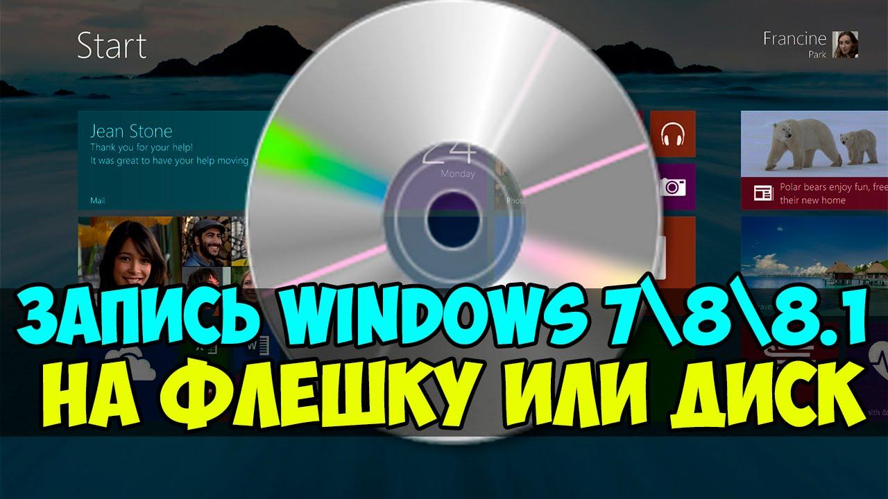 Как создать загрузочную флешку\диск Windows XP/7/8/8.1/10