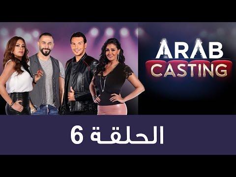 #ArabCasting - Episode 6 (Full) | (عرب كاستنج - الحلقة السادسة (كاملة