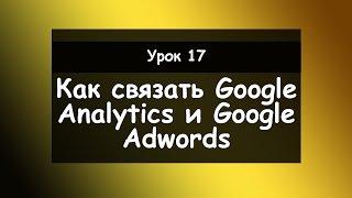 Урок 17׃ Как связать Google Analytics и Google Adwords