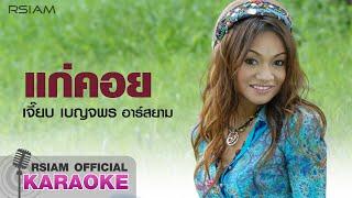 แก่คอย : เจี๊ยบ เบญจพร อาร์ สยาม [Official Karaoke]