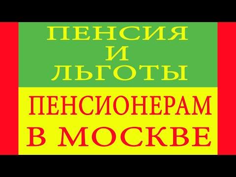 Пенсия и льготы пенсионерам в Москве