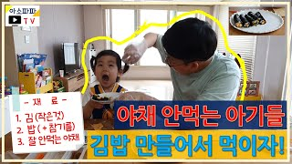 야채 안먹는 아기들 김밥 만들어서 먹이자~! 김밥만들기…