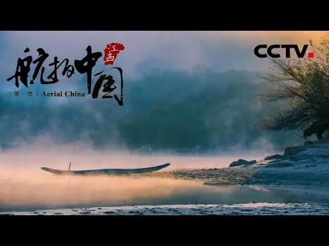 《航拍中国》Aerial China 第五集 江西   CCTV纪录