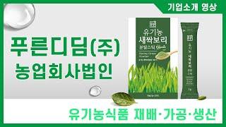 [푸른디딤(주) 농업회사법인] 유기농식품 생산·제조 |…