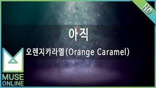 [뮤즈온라인] 오렌지캬라멜(Orange Caramel) - 아직