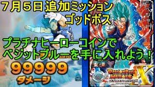 ドラゴンボールヒーローズ アルティメットミッションX 7月5日追加ミッション ゴッドボス マッスルタワーでベジットブルーを倒し プラチナヒーローコインを手に入れよう! kazuboのゲーム実況