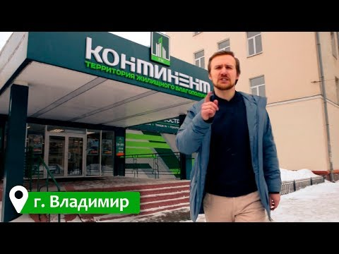 Как купить квартиру в Континенте | г. Владимир