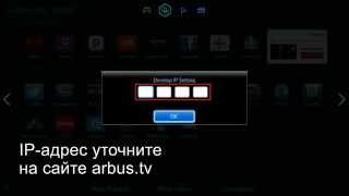 Инструкция для настройки просмотра Arbus TV на телевизорах Samsung серии H