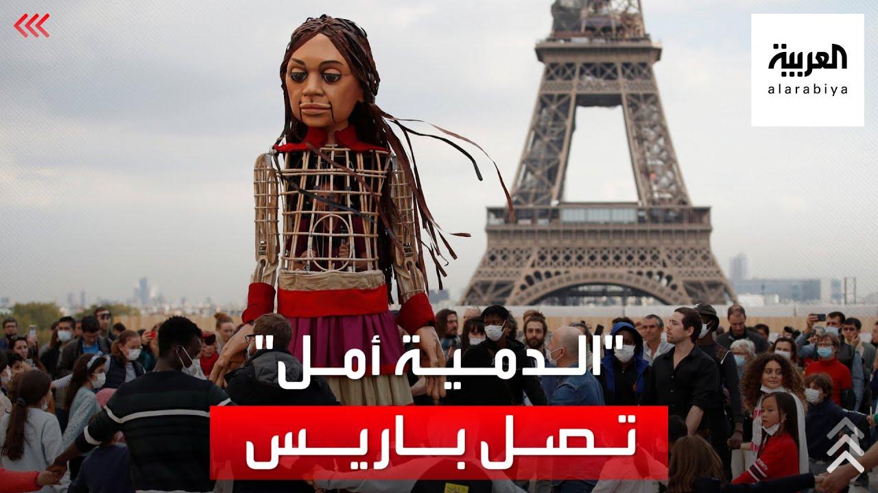 بهدف لفت أنظار العالم إلى معاناة الأطفال السوريين.. -الـدمـيـة أمـل-  تـصل بـاريس  - نشر قبل 1 ساعة