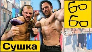 Качок против бойца или Сушка от Басынина — круговая тренировка для бодибилдера Алексея Столярова