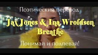 Jax Jones & Ina Wroldsen - Breathe (ПОЭТИЧЕСКИЙ ПЕРЕВОД песни на русский язык!))