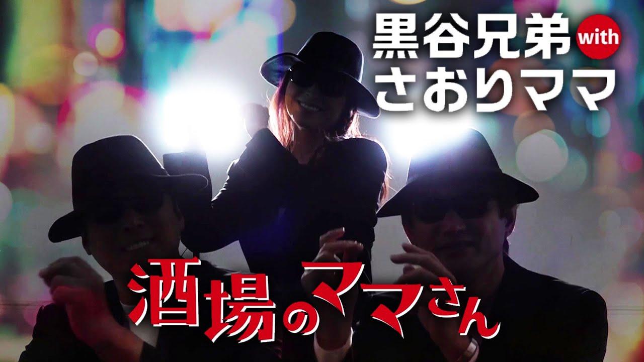 黒谷兄弟withさおりママ「酒場のママさん」MV(2021年11月3日発売)