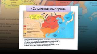 видео Реферат - Культура древнего Китая. - Культура