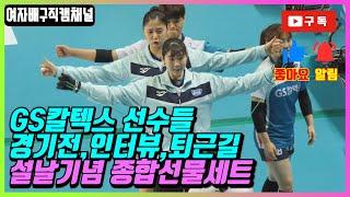 GS칼텍스 선수들 경기전영상_승리인터뷰_퇴근길영상_20…