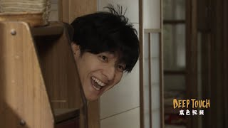 【本色90期】年底了,让生田斗真来治愈我们这一整年的丧吧!