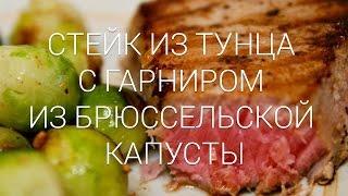 Стейк из тунца с гарниром из брюссельской капусты. Лучшие рецепты от wowfood.club