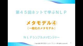 第45回:言葉のマジック・メタモデル(その4)|NLPコミュニケーションカレッジ@福岡