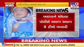 Seven-day old baby abducted from Lilod of Waghodiya, Vadodara   Tv9GujaratiNews