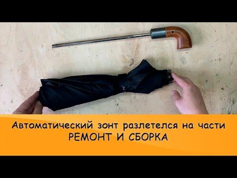 Видео Ремонт чемоданов на колесиках в москве