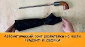 Заказать зонт-трость любого вида можно в интернет-магазине ozon. Ru, к тому же по очень выгодной цене.