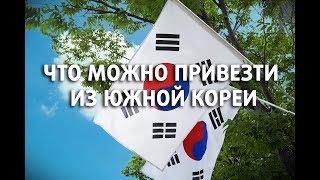 Что можно привезти из Южной Кореи