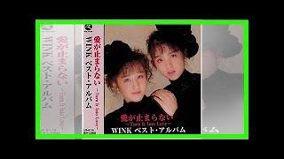 Wink、復活できない裏事情…相田翔子と鈴木早智子、残酷すぎる現在の格差...