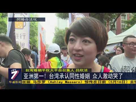 亚洲第一! 台湾承认同性婚姻 众人激动哭了