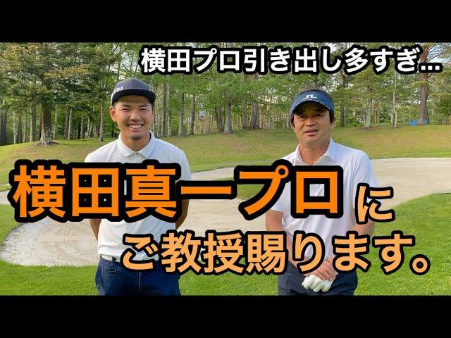 【横田真一プロ】横田プロの引き出しの多さに驚き、、かいとはアプローチを克服できたのか?