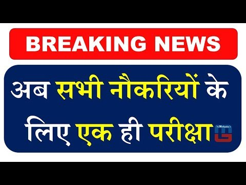 Breaking News | One exam for all jobs ???