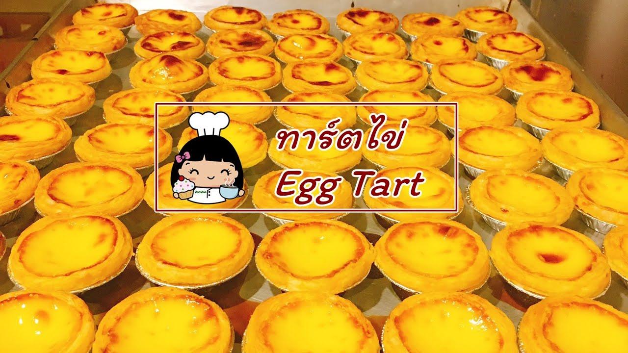 💰 ทาร์ตไข่ ง่ายๆ (สูตรขายดี)