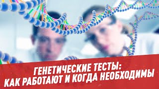 Генетические тесты: как они работают, и когда они необходимы - Генетика