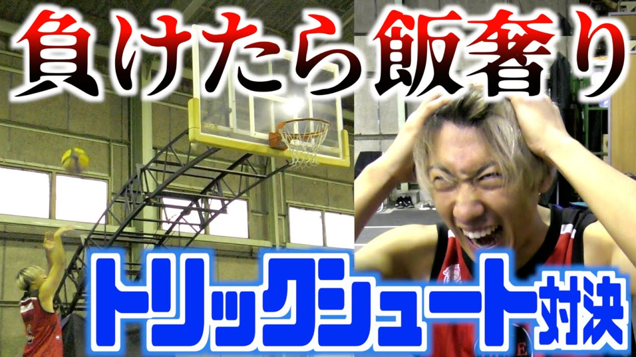 【ともやん】プロバスケ選手がトリックシュート対決やったら神業が止まらんwww