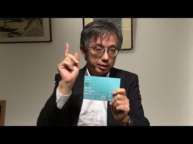 muni art award 2021 審査を終えて(3)