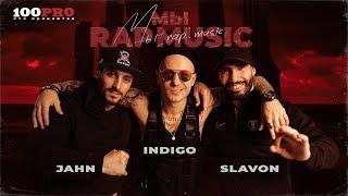 Indigo, Jahn, Slavon - Мы - Rap Music! (ПРЕМЬЕРА 2019)