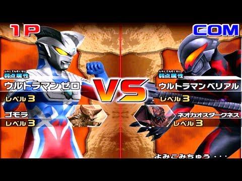 Daikaiju Battle Ultra Coliseum DX - Ultraman Zero vs Ultraman Belial