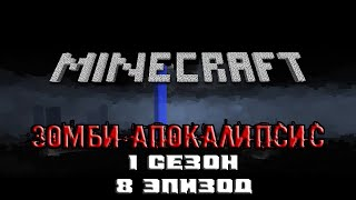 Minecraft сериал: Зомби апокалипсис - Эпизод 8