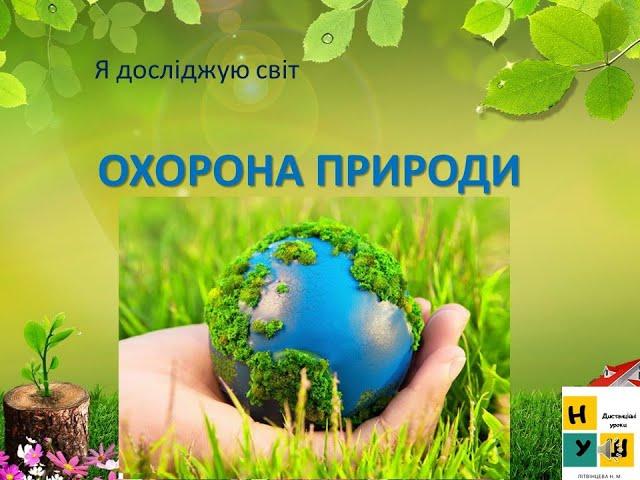 3 клас. Я досліджую світ. Охорона природи.