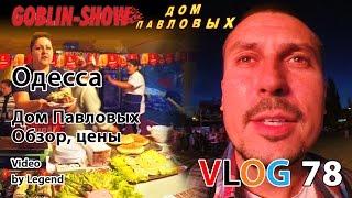 ВЛОГ: Одесса. Goblin Show - Дом Павловых, цены, обзор. Концерт Дай Дарогу. 4K