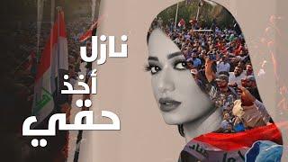 Rahma Riad - Nazel Akhud Ha'i (2019) / رحمة رياض - نازل أخذ حقي