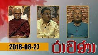 RAVANA | Episode 16 | රාවණා | 27 - 08 - 2018 | SIYATHA TV Thumbnail