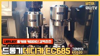 홈카페 커피머신 강력추천 드롱기 데디카 EC685, 그…