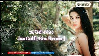 ขอให้มึงท้อง Jao Golf [ Biw Remix ]