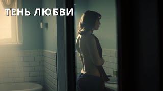 ЧАРУЮЩАЯ МЕЛОДРАМА С ПЕРВЫХ МИНУТ! Тень любви. Русские сериалы HD